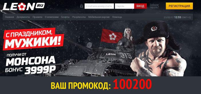 промокод на 3999 рублей