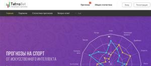 Главная страница Tetrabet