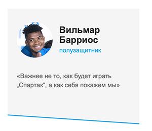 Барриос Зенит