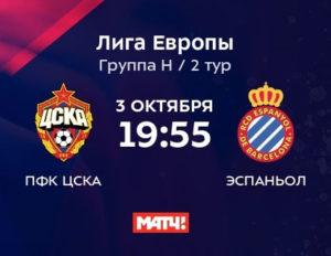 ЦСКА – Эспаньол, прогноз на матч 3.10.2019